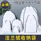 包包收納全棉起絨布收納袋皮具包包防塵袋抽繩束口鞋襪雜物整理袋居家旅行 快速出貨