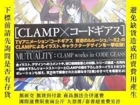 二手書博民逛書店MUTUALITY罕見clamp works in code c