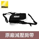 【現貨】Nikon 原廠相機減壓肩背帶 原廠 背帶 肩帶 減壓背帶 減壓肩帶 適用各類相機使用
