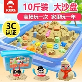 10斤兒童太空玩具沙子套裝女孩安全無毒魔力動力粘土沙橡皮泥彩泥 YXS 莫妮卡