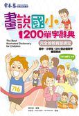 (二手書)畫說國小1200單字辭典+1MP3