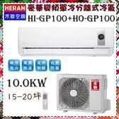 CSPF【HERAN 禾聯】10.0KW 15-20坪 一對一 變頻單冷空調《HI/HO-GP100》主機板7年壓縮機10年保固