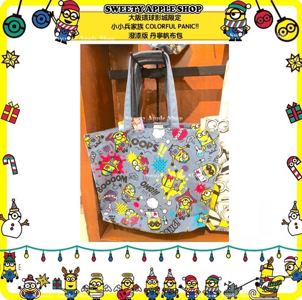 (現貨&樂園實拍) 日本 大阪環球影城 限定 小小兵家族 COLORFUL PANIC!! 潑漆版 丹寧 手提包 / 帆布包