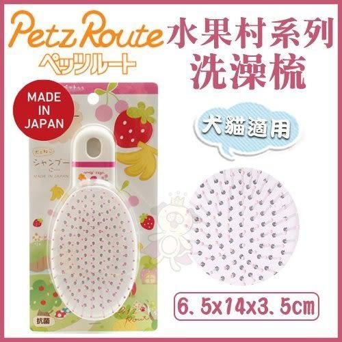 *WANG*日本Petz Route沛滋露 水果村系列《洗澡梳》犬貓適用