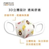 【西歐科技】3D兒童立體口罩可愛動物 三盒入(50入/盒)