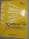 【書寶二手書T2/網路_XEJ】Actionscript +3.0互動媒體設計_羅智軒_附光碟