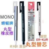【京之物語】日本製MONO丸型銀管按壓試橡皮擦 筆式橡皮擦 圓形橡皮擦  現貨
