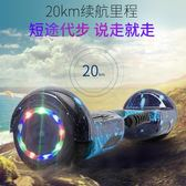 兩輪體感電動成人智能漂移思維兒童平衡代步車SMY4495【VIKI菈菈】