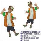 【可愛老虎】萬聖節化妝表演舞會派對造型角色扮演服裝道具