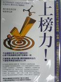 ~書寶 書T1 /進修考試_ICY ~上榜力 律師教我的79 個金榜鐵則_ 篠田惠理香