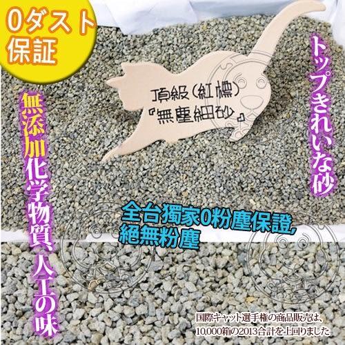 【 zoo寵物商城】國際貓家BOXCAT》紅標頂級無塵除臭貓砂11L11kg/箱