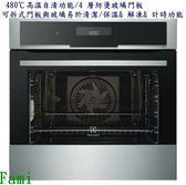 Electrolux 伊萊克斯 EOC5851FAX 電烤箱 (74公升)