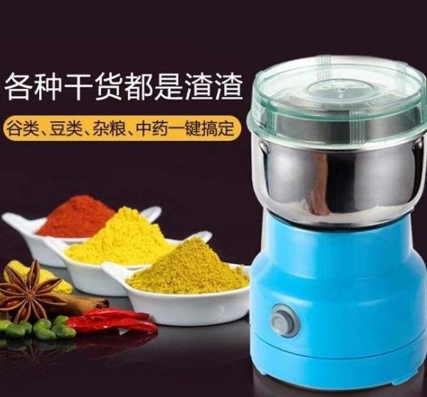 現貨 中規粉碎機五穀雜糧電動磨粉機家用小型研磨機打粉機台灣110V-220V適用