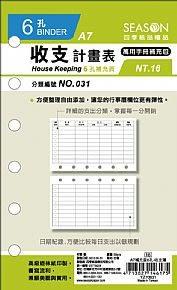 四季紙品  A7補充頁6孔-收支簿 YZ70631