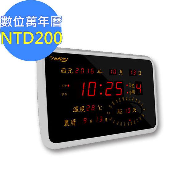 【KINYO】LED多功能數位萬年曆電子鐘/鬧鐘(NTD200)