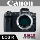 【平行輸入】Canon EOS R 單 機身 (不含鏡頭) Body 全片幅 微單眼 驚人對焦速度 屮R4 W11