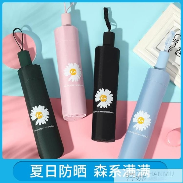 自動雨傘折疊雛菊便攜防曬防紫外線遮太陽傘女晴雨兩用  夏季新品