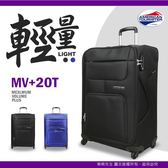 【現買現送$924】超大容量!美國旅行者Samsonite新秀麗 旅行箱 輕量布箱 TSA密碼鎖 29吋行李箱 20T