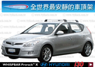 ∥MyRack∥WHISPBAR FLUSH BAR Hyundai i30  專用車頂架∥全世界最安靜的行李架 橫桿∥