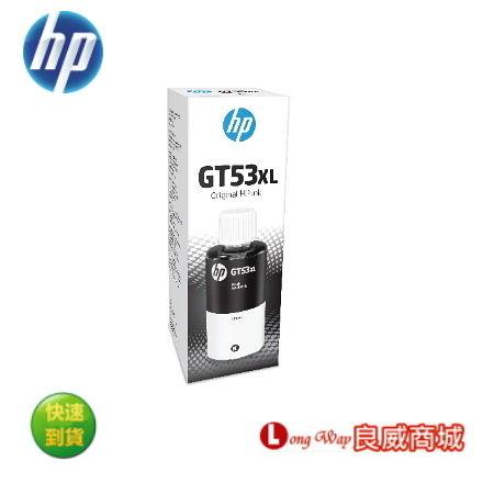 HP 連續供墨系統 GT53XL 原廠黑色高容量墨水(1VV21AA) DeskJet GT 5810 / GT 5820) Ink Tank 1XX/3XX/4XX