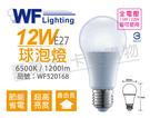 舞光 LED 12W 6500K 白光 ...
