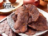 [千翔肉乾] 黑胡椒牛肉乾 (100g)/精緻包