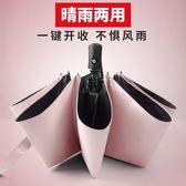 自動傘折疊晴雨兩用韓國小清新女神遮陽傘太陽傘防曬防紫外線