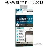 【ACEICE】滿版鋼化玻璃保護貼 HUAWEI Y7 Prime 2018 (5.99吋) 黑、粉