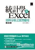 統計學與Excel資料分析之實習應用(第六版)