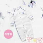 寶寶純棉連身衣長袖嬰兒無骨衣服【聚可愛】