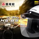 贈8GB高速記憶卡【響尾蛇】HS-85 ...