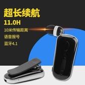 耳機 拉線領夾式耳塞商務通用藍芽耳機無線超小隱形運動Iphone  【快速出貨】