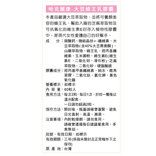 【永信HAC】大豆蜂王乳膠囊x3瓶 (60粒/瓶)