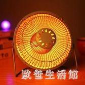 取暖器 取暖器迷你桌面鐵藝寶寶小太陽6貼電暖器家用寸暖風機4USB暖寸非 CP1834【歐爸生活館】