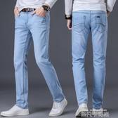 夏季淺色牛仔褲男士薄款直筒寬鬆超薄藍白色休閒褲淺藍色淡色修身 依凡卡時尚