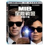 【停看聽音響唱片】【BD】MIB星際戰警:跨國行動 雙碟限定版