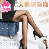 80D 防勾 絲襪 長襪 耐勾防刮/透氣/修飾線條/親膚質感 【E011】