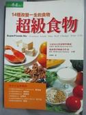 【書寶二手書T6/養生_KJL】超級食物-14種改變一生的食物_史提芬‧普拉特
