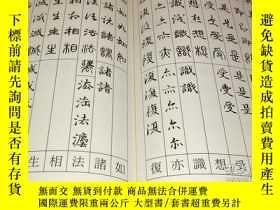 二手書博民逛書店Initiation罕見of Japanese Sutra Copying SHAKYO book from Ja