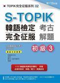 (二手書)S-TOPIK韓語檢定完全征服:考古解題(初級3)