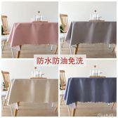 北歐日系純色桌布正方形防水防油防燙PVC免洗塑料桌布茶幾布台布  奇思妙想屋