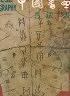 二手書R2YBb 70年10月初版《Chinese Calligraphy 中國