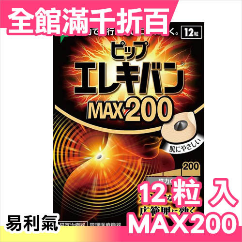 【加強版 12入】日本 最新 易利氣 磁力貼 磁力MAX200 磁力加強版 190新款【小福部屋】