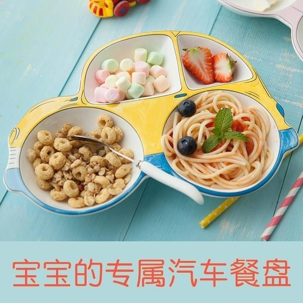 果盤寶寶餐盤兒童餐具陶瓷創意飯盤卡通水果盤子碗抖音家用分隔分格盤【免運】