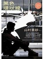 二手書博民逛書店 《黑色環狀線》 R2Y ISBN:9862270500│山村美紗