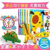 兒童創意DIY制作材料折紙立體剪紙手工書玩具 GY631『寶貝兒童裝』