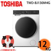 【TOSHIBA東芝】12KG 沖浪洗淨 都會滾筒洗脫烘 滾筒洗衣機 TWD-BJ130M4G 送基本安裝+免運費