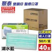 (箱購) 聚泰 聚隆 雙鋼印 成人醫療口罩 (湖水藍) 50入X40盒 (台灣製造 CNS14774) 專品藥局【2017589】