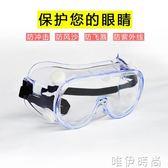 防塵眼鏡風鏡防風防沙透明防灰塵工業粉塵打磨裝修防護防飛濺護目    唯伊時尚
