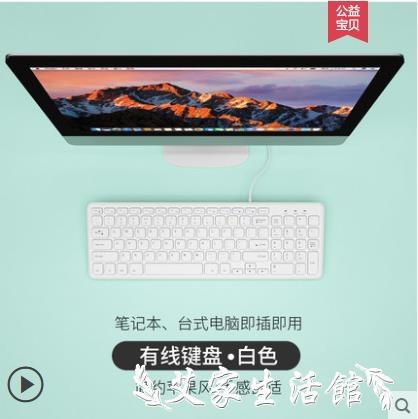 BOW航世 巧克力鍵盤有線臺式電腦聯想筆記本USB外接家用辦公打字專用蘋果無線小鍵盤 艾家 LX
